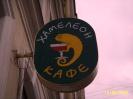 Кафе Хамелеон